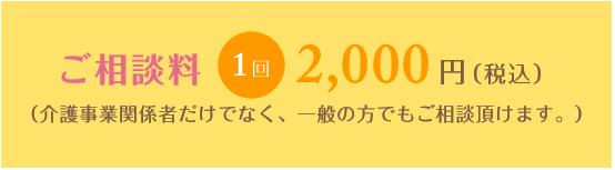 ご相談料1回2,000円(税込)(介護事業関係者だけでなく、一般の方でもご相談頂けます。)